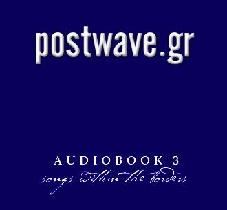 AUDIOBOOK 3 - a postwave.gr compilation