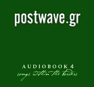 AUDIOBOOK 4 - a postwave.gr compilation