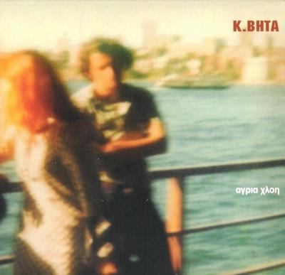 K. BHTA - άγρια χλόη
